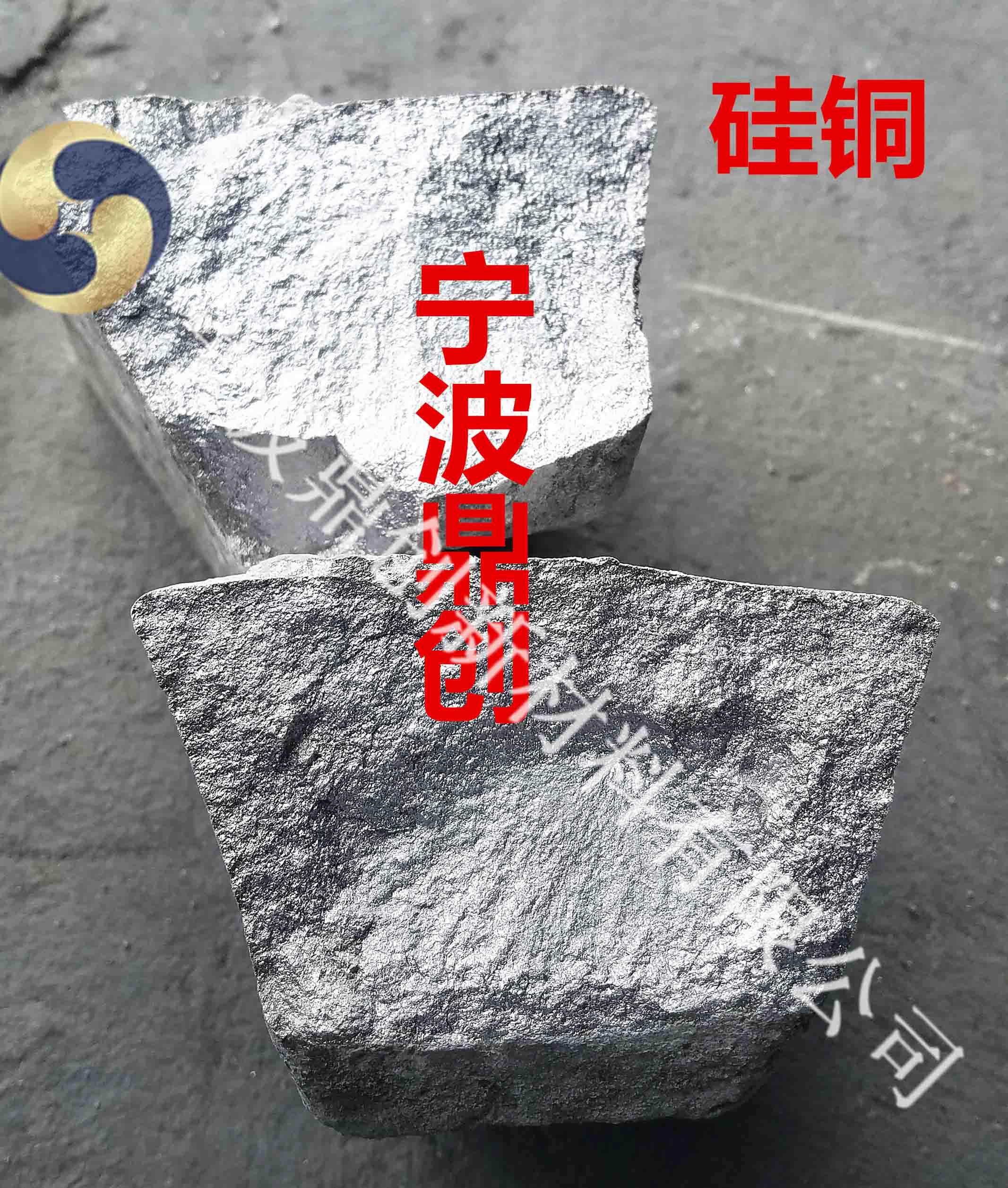 銅硅中間合金-CuSi20